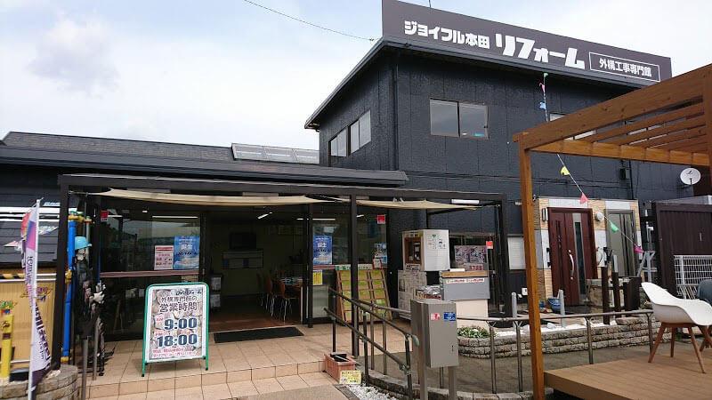 ジョイフル本田のリフォームショールーム