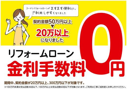 コーナンのリフォームローンは金利手数料が0円