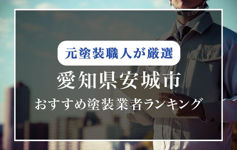 【安城市】外壁塗装業者おすすめランキング【13社比較】口コミ・評判が良い人気のリフォーム会社
