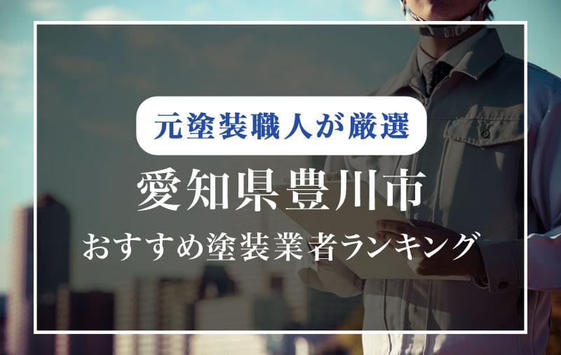 【豊川市】外壁塗装業者おすすめランキング【13社比較】口コミ・評判が良い人気のリフォーム会社