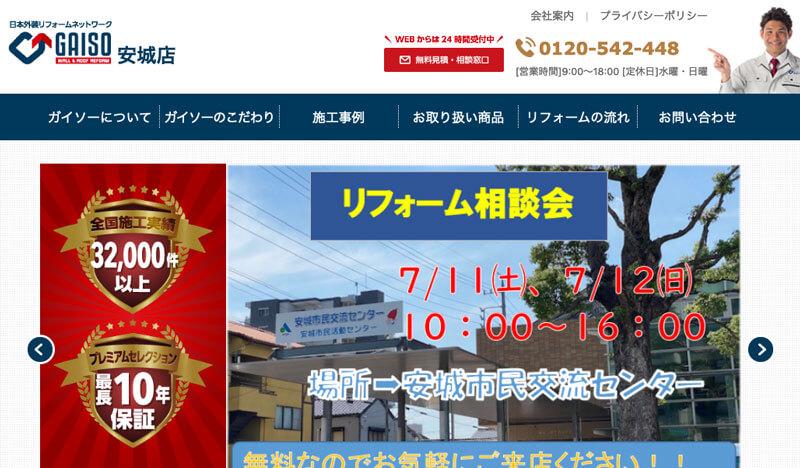 愛知県安城市の外壁塗装業者:ガイソー安城店(株式会社Nルーフ)