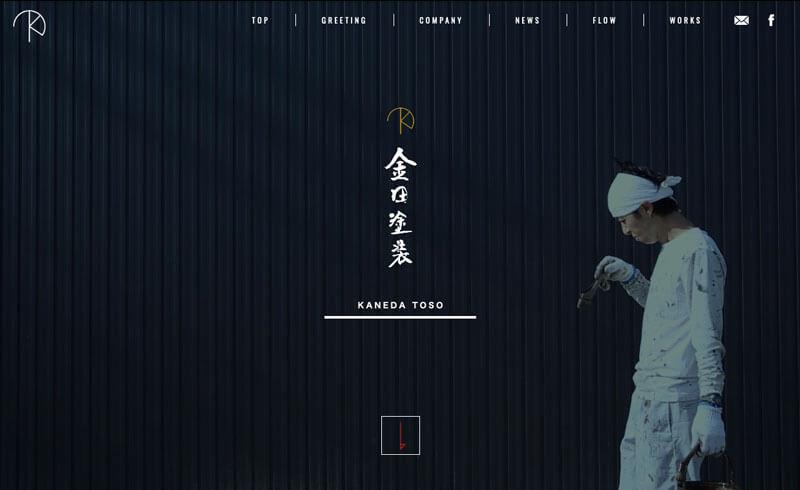 愛知県豊川市の外壁塗装業者:金田塗装