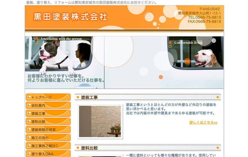 愛知県安城市の外壁塗装業者:黒田塗装