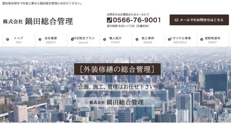 愛知県安城市の外壁塗装業者:鍋田総合管理