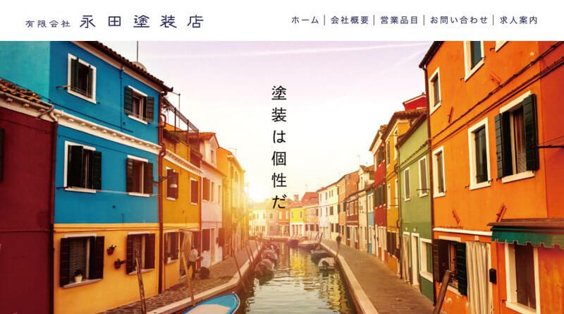 愛知県安城市の外壁塗装業者:永田塗装店