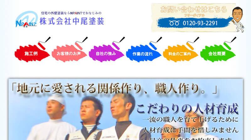 愛知県安城市の外壁塗装業者:中尾塗装(NPAINT)