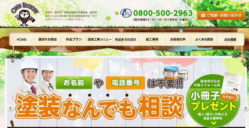 愛知県安城市の外壁塗装業者:オウルズファクトリー