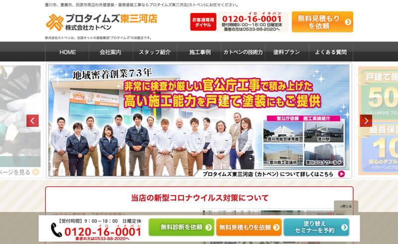 愛知県豊川市の外壁塗装業者:プロタイムズ東三河店(カトペン)