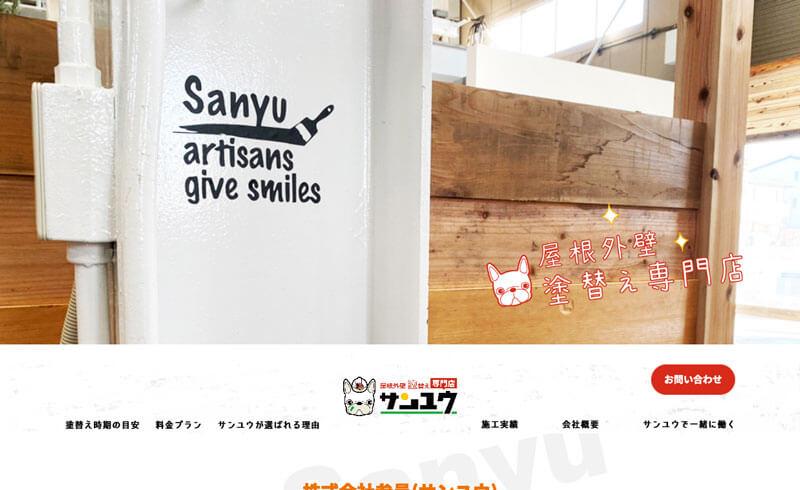 愛知県豊川市の外壁塗装業者:サンユウ