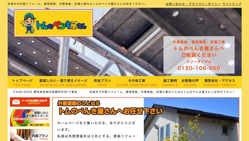 愛知県安城市の外壁塗装業者:トムのペンキ屋さん