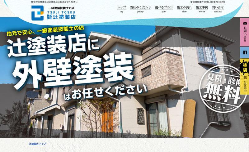 愛知県豊川市の外壁塗装業者:辻塗装店