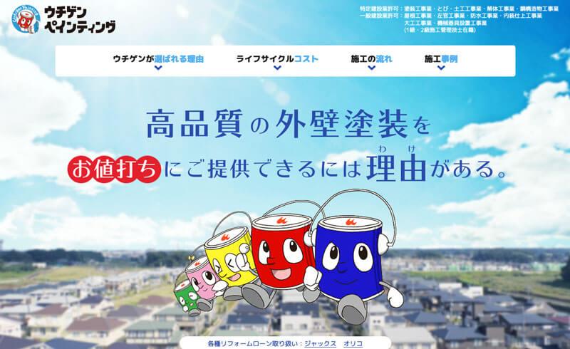 愛知県豊川市の外壁塗装業者:ウチゲンペインティング豊川店
