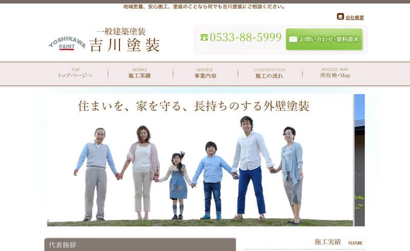 愛知県豊川市の外壁塗装業者:吉川塗装