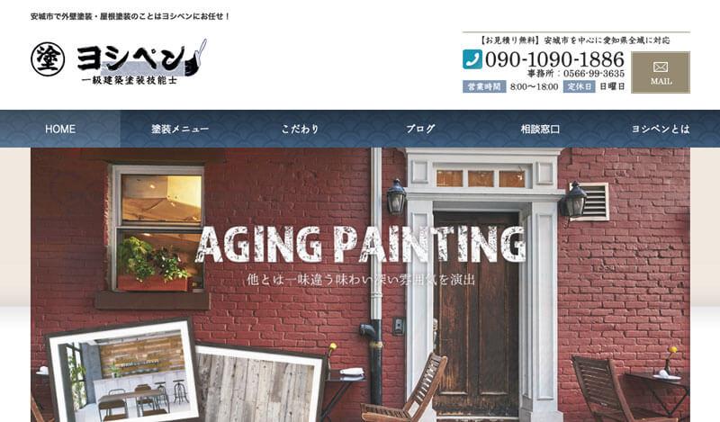 愛知県安城市の外壁塗装業者:ヨシペン