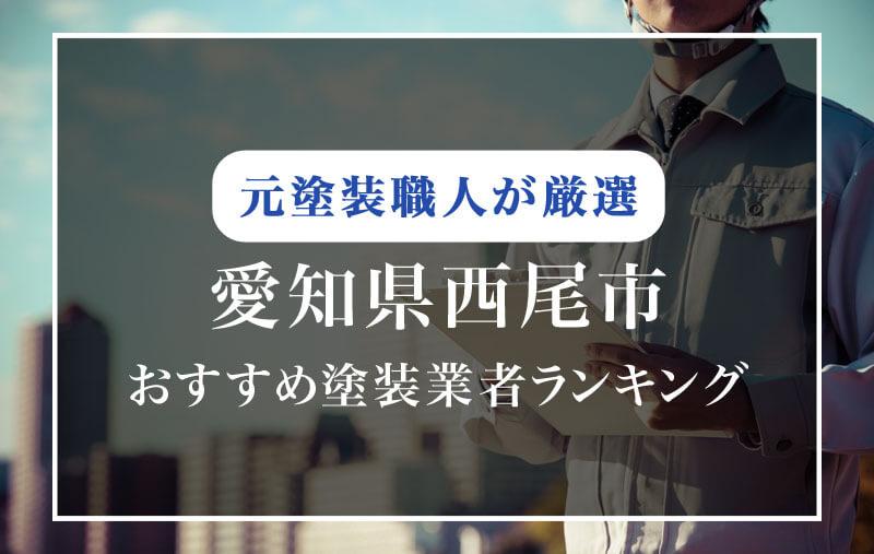 【西尾市】外壁塗装業者おすすめランキング【8社比較】口コミ・評判が良い人気のリフォーム会社