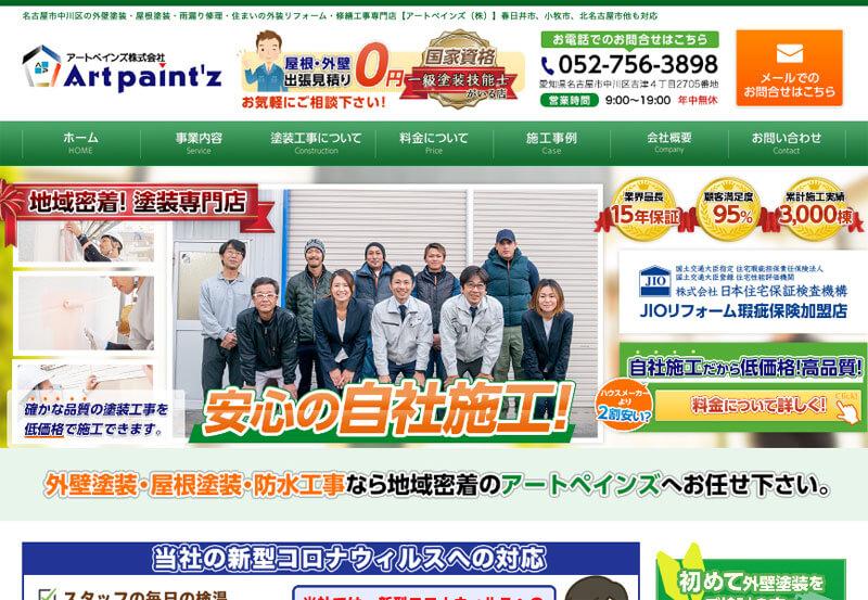 愛知県西尾市の外壁塗装業者:アートペインズ