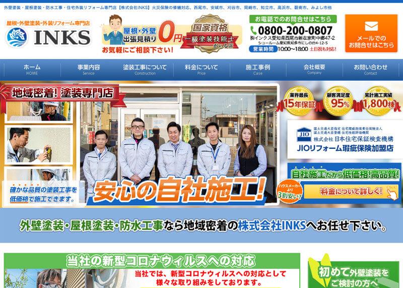 愛知県西尾市の外壁塗装業者:インクス