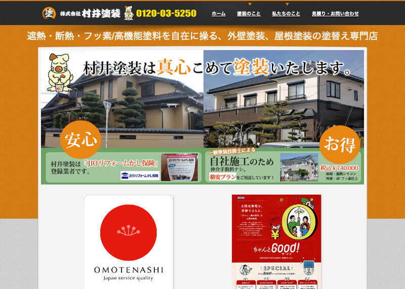 愛知県西尾市の外壁塗装業者:村井塗装
