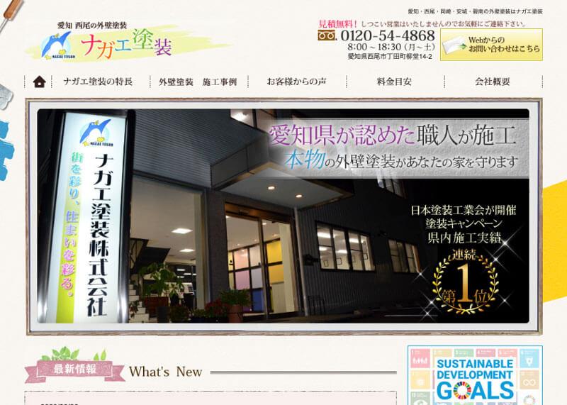 愛知県西尾市の外壁塗装業者:ナガエ塗装