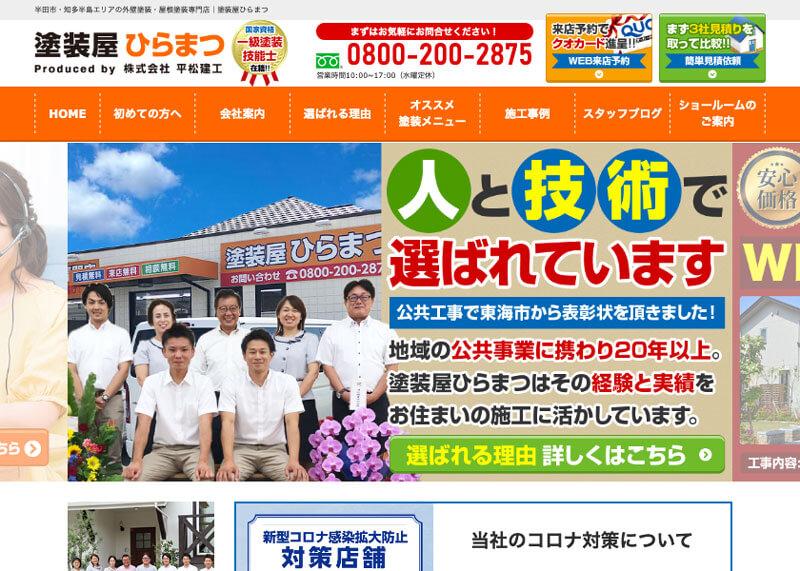 愛知県西尾市の外壁塗装業者:塗装屋ひらまつ
