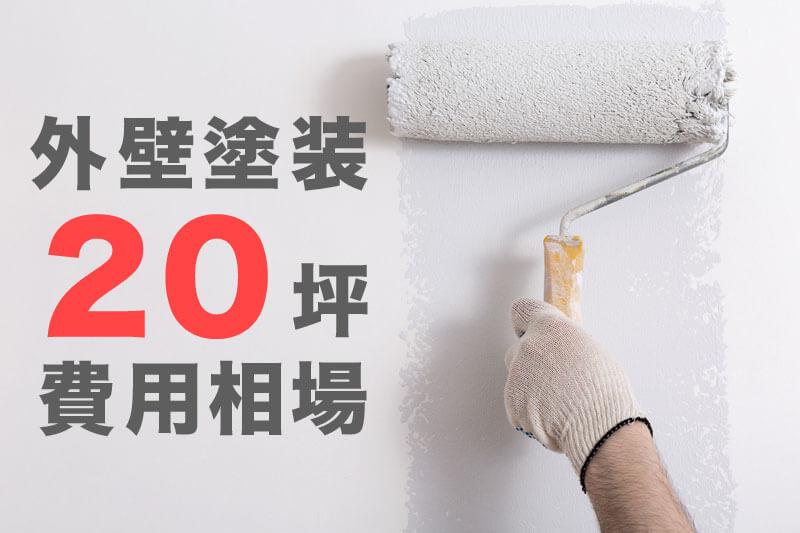 外壁塗装で20坪の費用相場はいくら?専門家が計算して見積もってみた