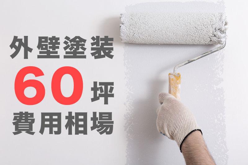 外壁塗装で60坪の費用相場はいくら?外壁面積の計算式で解説