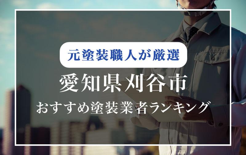 【刈谷市】外壁塗装業者おすすめランキング【12社比較】口コミ・評判が良い人気のリフォーム会社