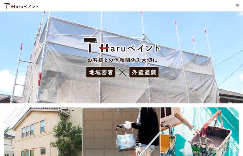 愛知県刈谷市の外壁塗装業者:Haruペイント