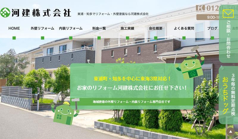 愛知県刈谷市の外壁塗装業者:河建