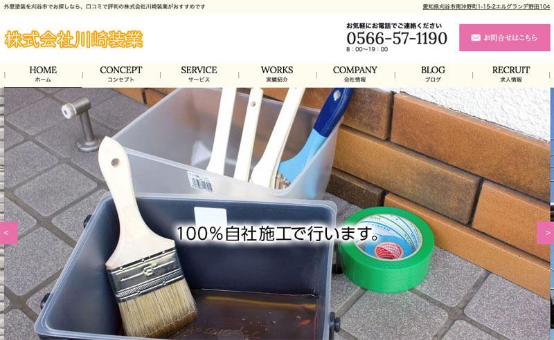 愛知県刈谷市の外壁塗装業者:川崎装業