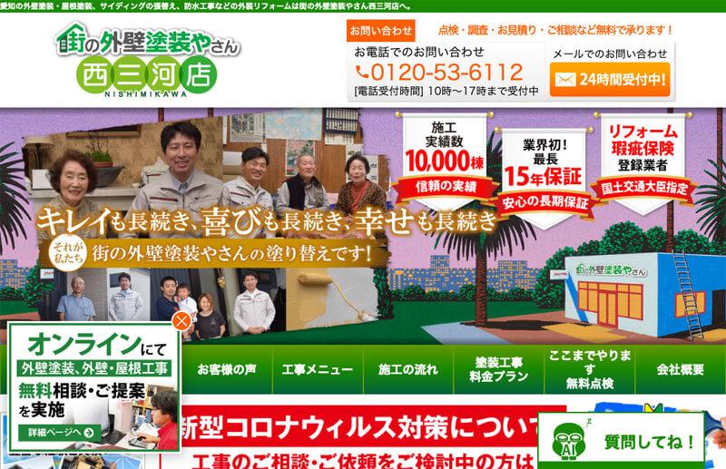 愛知県刈谷市の外壁塗装業者:街の外壁塗装やさん西三河店