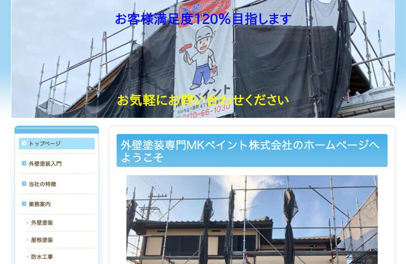 愛知県刈谷市の外壁塗装業者:MKペイント