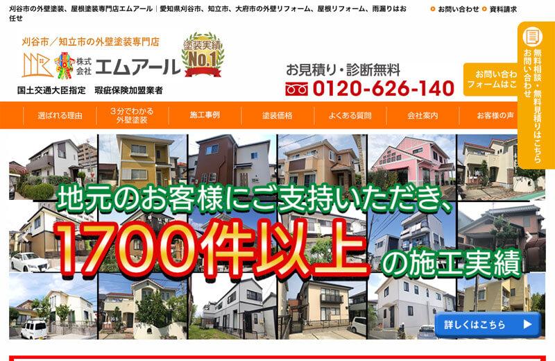 愛知県刈谷市の外壁塗装業者:エムアール