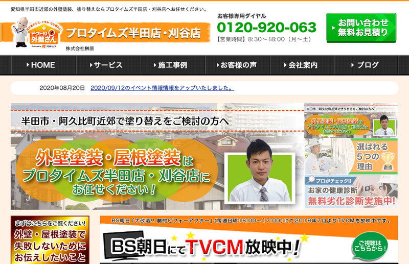 愛知県刈谷市の外壁塗装業者:プロタイムズ半田店・刈谷店