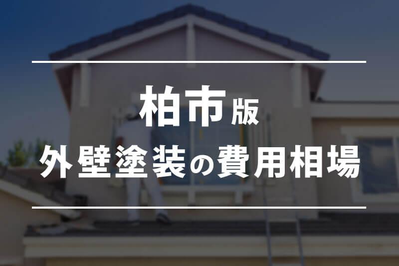 【千葉県柏市】外壁塗装の費用相場は?最安値業者に見積もり依頼する方法