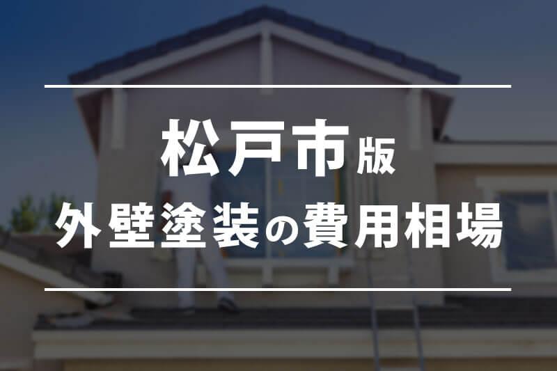 【千葉県松戸市】外壁塗装の費用相場は?最安値業者に見積もり依頼する方法