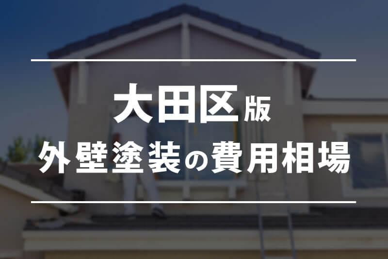 【東京都大田区】外壁塗装の費用相場は?最安値業者に見積もり依頼する方法