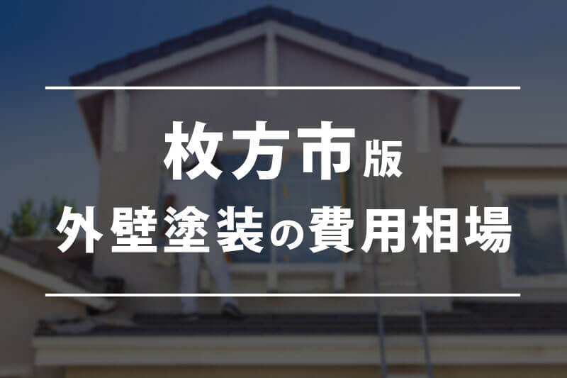 【大阪府枚方市】外壁塗装の費用相場は?最安値業者に見積もり依頼する方法