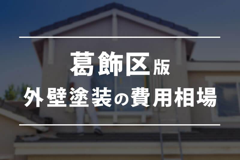 【東京都葛飾区】外壁塗装の費用相場は?最安値業者に見積もり依頼する方法