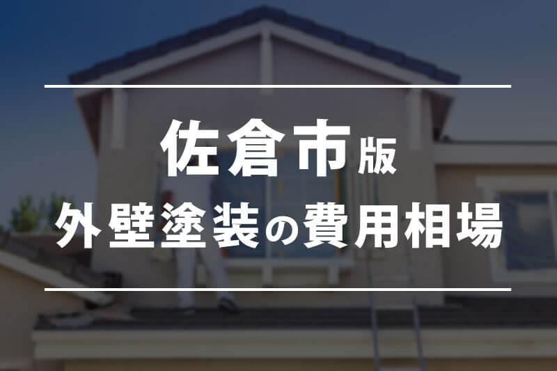 【千葉県佐倉市】外壁塗装の費用相場は?最安値業者に見積もり依頼する方法
