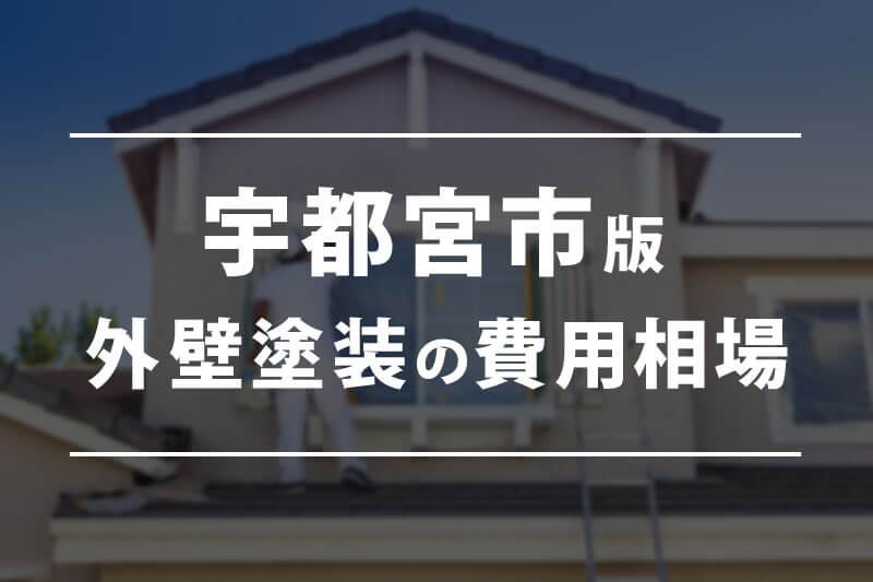 【栃木県宇都宮市】外壁塗装の費用相場は?最安値業者に見積もり依頼する方法