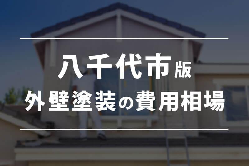 【千葉県八千代市】外壁塗装の費用相場は?最安値業者に見積もり依頼する方法