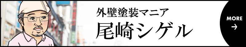 外壁塗装マニア 尾崎シゲルのプロフィール