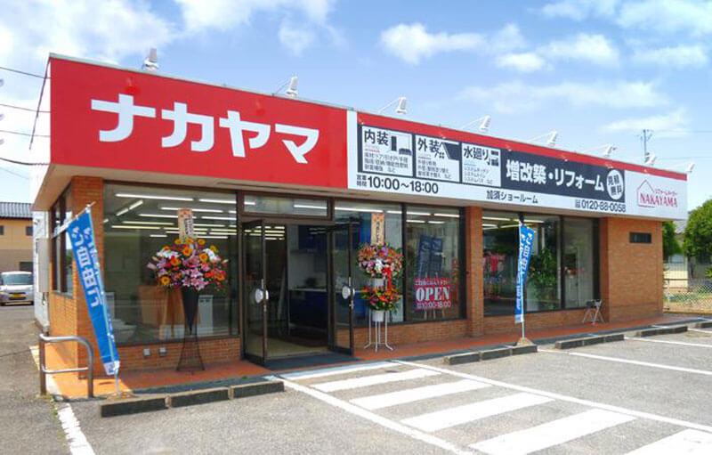 リフォームのナカヤマは業界トップだった